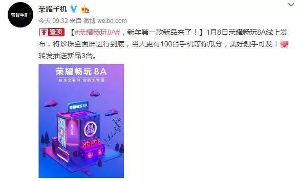 """最新渲染图和真机谍照曝光 荣耀官宣新年""""第一发"""":畅玩8A"""