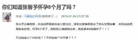 网传张馨予怀孕8个月 本人发文疑似斥店家曝光隐私