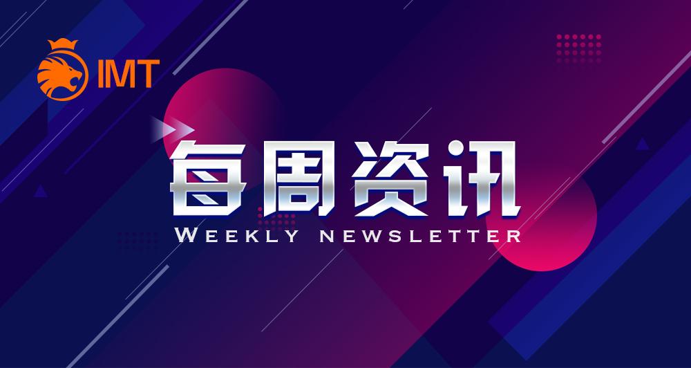IMT星际云每周资讯 - 20190104
