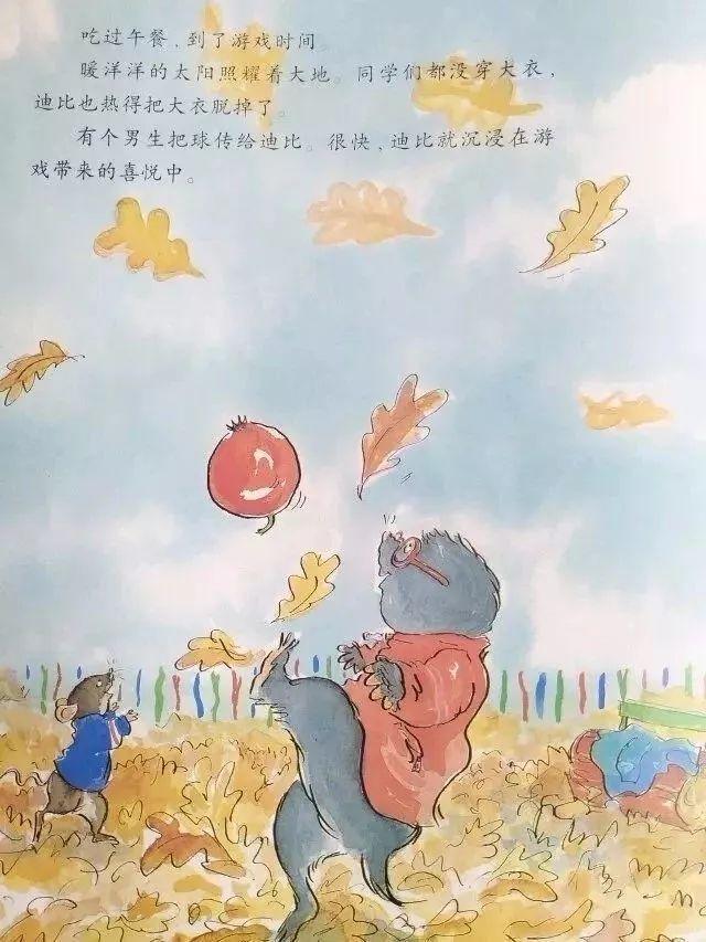 一口袋的吻-第15张图片-58绘本网-专注儿童绘本批发销售。