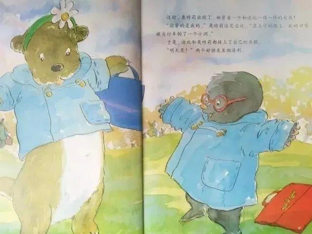 一口袋的吻-第21张图片-58绘本网-专注儿童绘本批发销售。