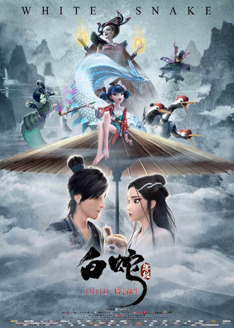 虽然故事有着《白蛇传》的情怀,但实际讲述的却是许仙和白娘子前世的