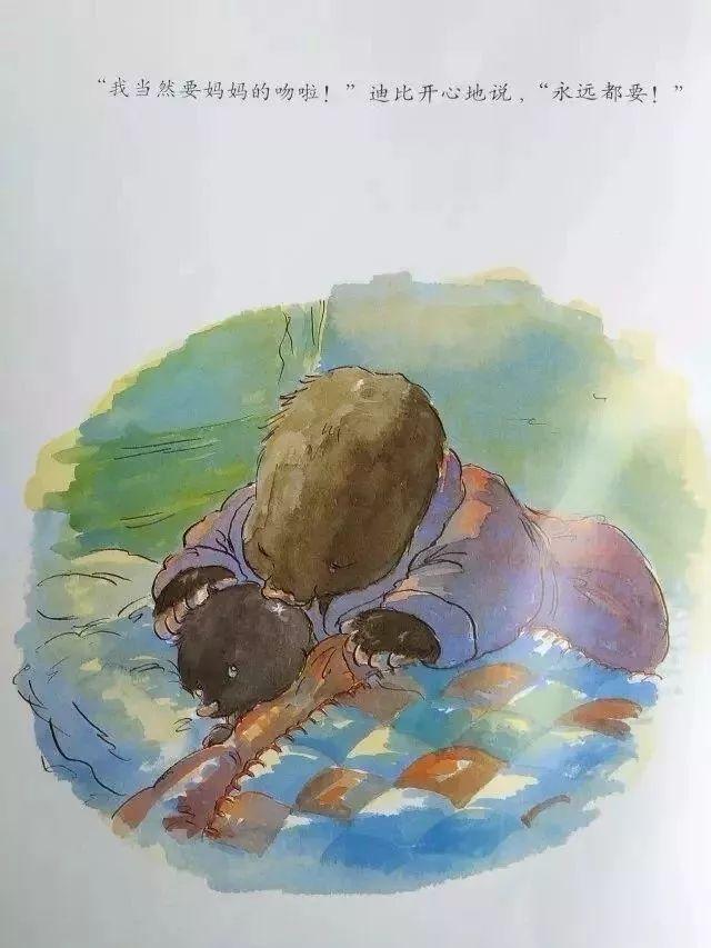 一口袋的吻-第23张图片-58绘本网-专注儿童绘本批发销售。