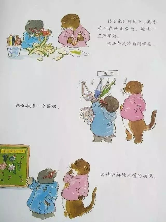 一口袋的吻-第19张图片-58绘本网-专注儿童绘本批发销售。