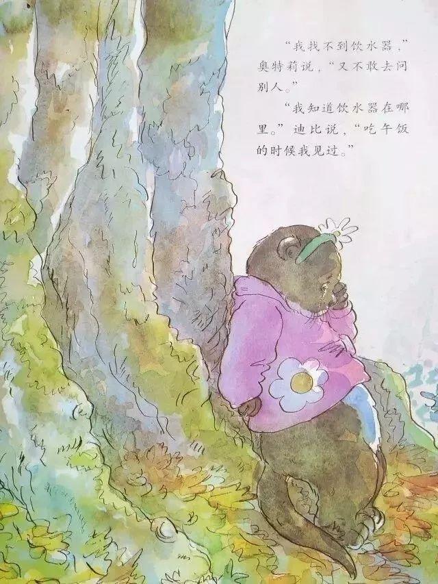 一口袋的吻-第17张图片-58绘本网-专注儿童绘本批发销售。