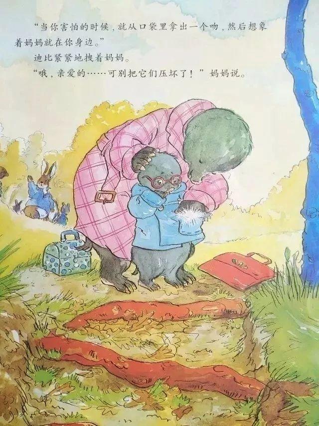 一口袋的吻-第7张图片-58绘本网-专注儿童绘本批发销售。