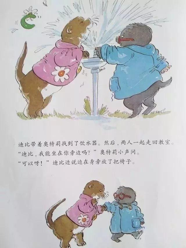 一口袋的吻-第18张图片-58绘本网-专注儿童绘本批发销售。
