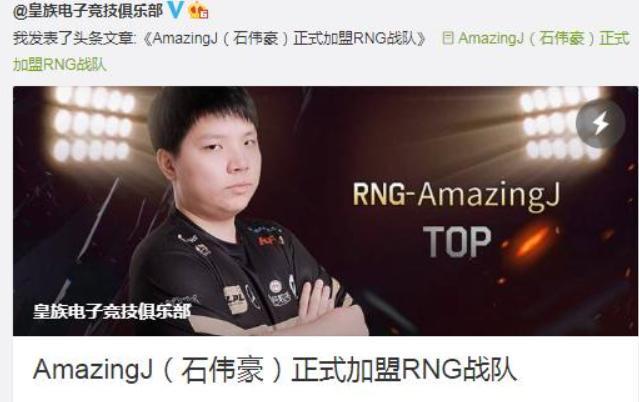 RNG下次遇上IG难了?新上单aj:我最虚的就是路人王Theshy