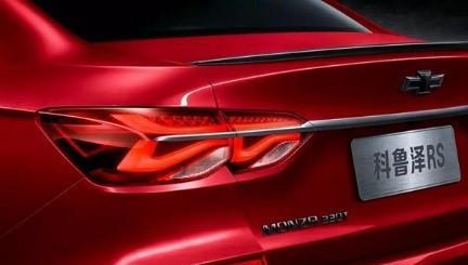 新品雪佛兰Monza中文命名科鲁泽RS即将上市