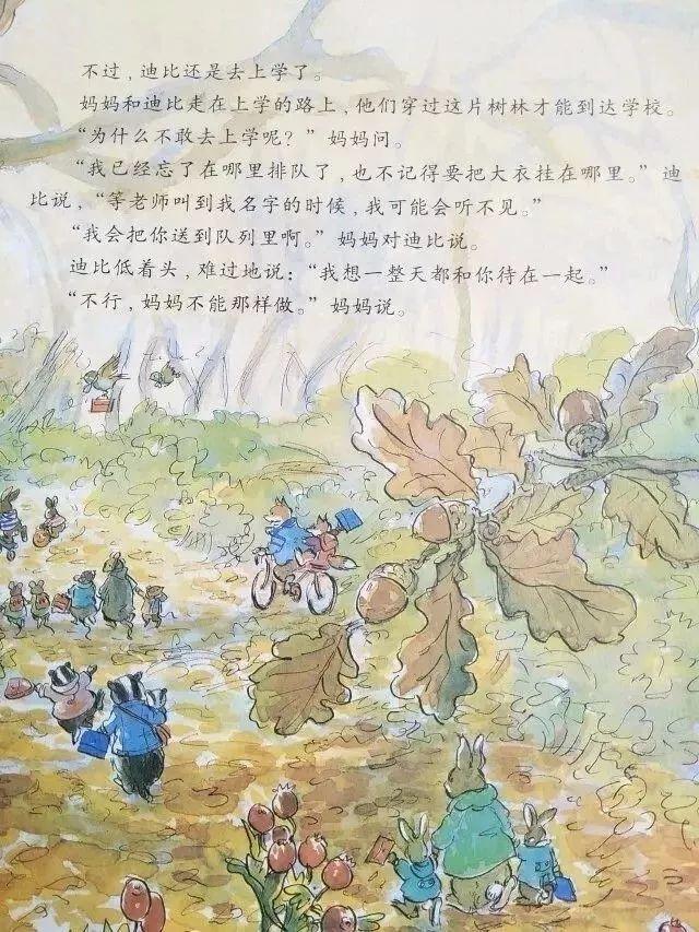一口袋的吻-第5张图片-58绘本网-专注儿童绘本批发销售。