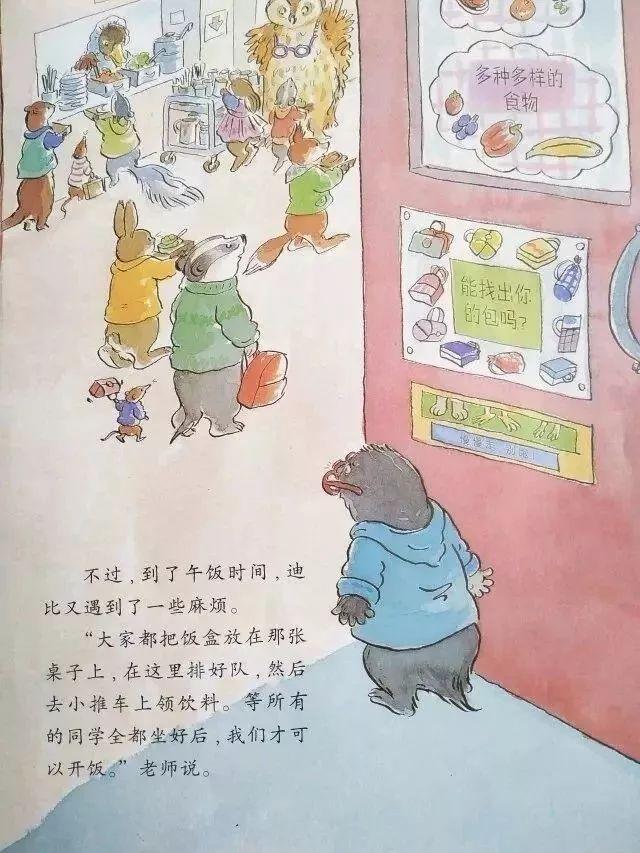 一口袋的吻-第12张图片-58绘本网-专注儿童绘本批发销售。