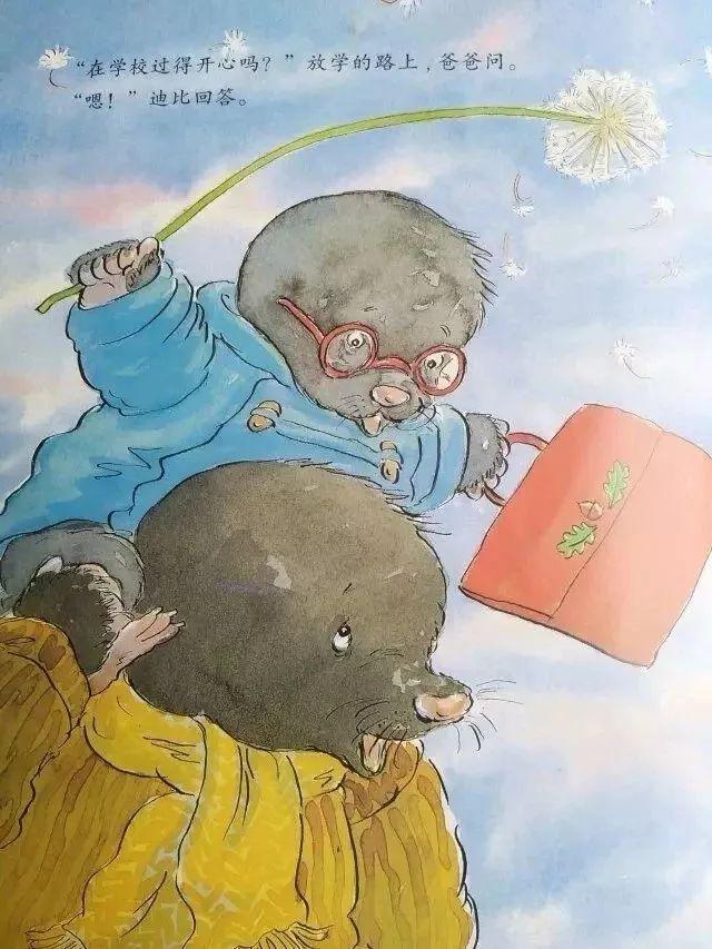 一口袋的吻-第3张图片-58绘本网-专注儿童绘本批发销售。