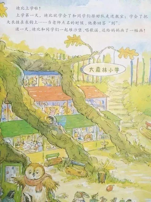 一口袋的吻-第2张图片-58绘本网-专注儿童绘本批发销售。
