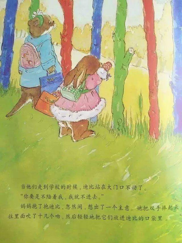 一口袋的吻-第6张图片-58绘本网-专注儿童绘本批发销售。