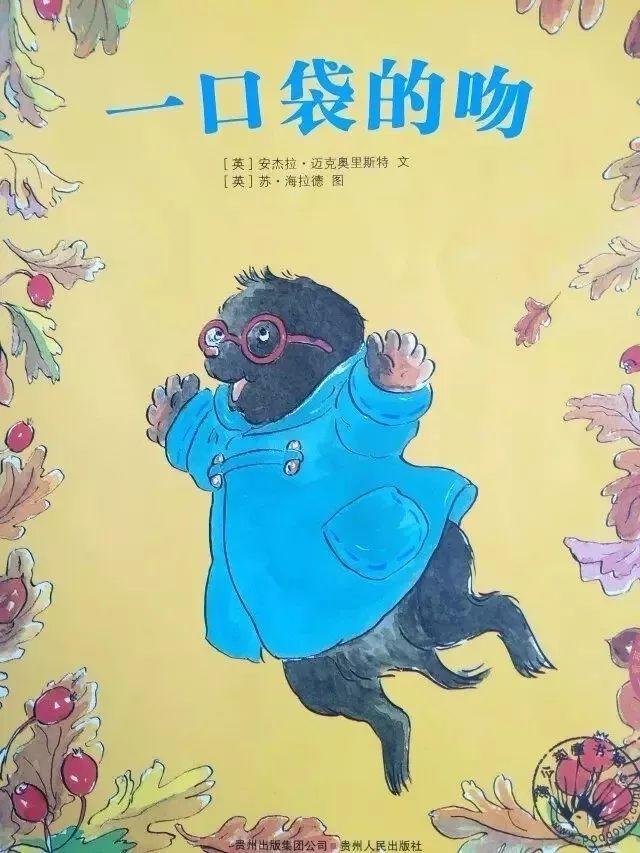 一口袋的吻-第1张图片-58绘本网-专注儿童绘本批发销售。
