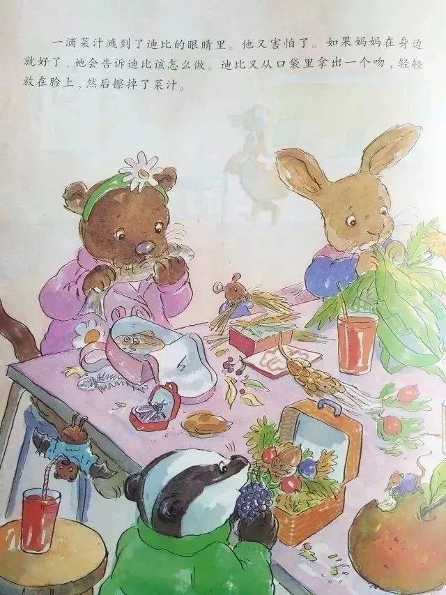 一口袋的吻-第13张图片-58绘本网-专注儿童绘本批发销售。
