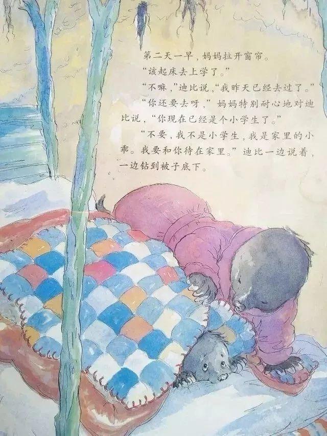 一口袋的吻-第4张图片-58绘本网-专注儿童绘本批发销售。