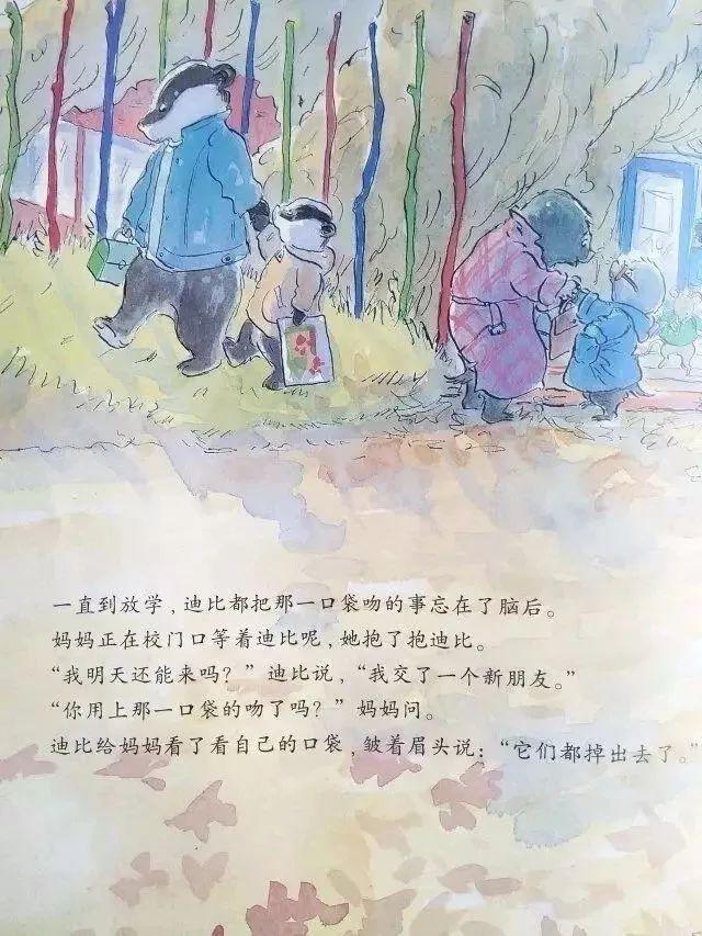 一口袋的吻-第20张图片-58绘本网-专注儿童绘本批发销售。