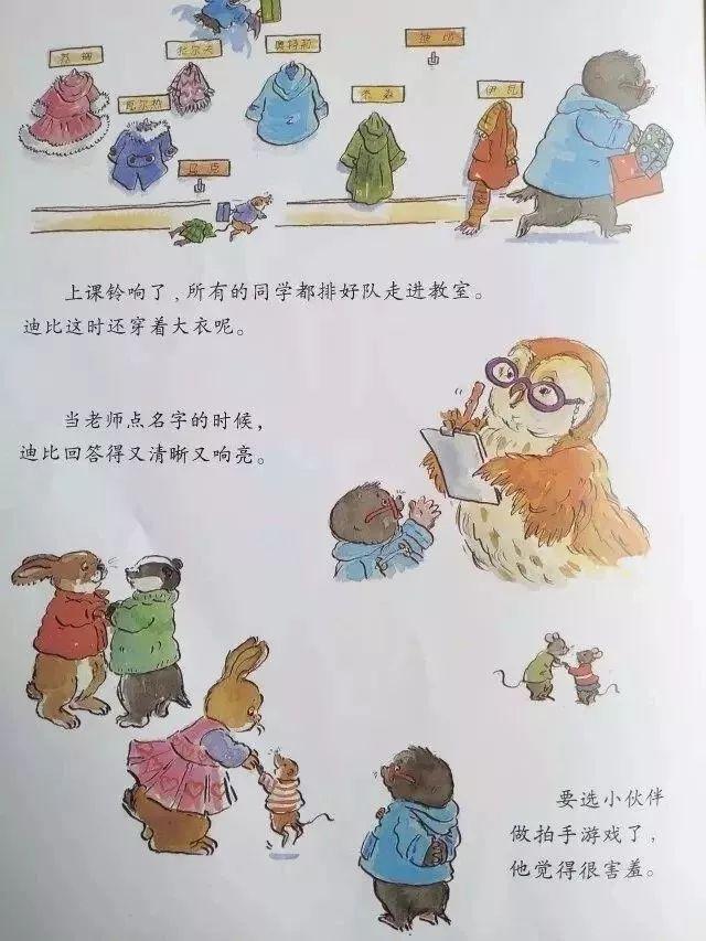 一口袋的吻-第8张图片-58绘本网-专注儿童绘本批发销售。
