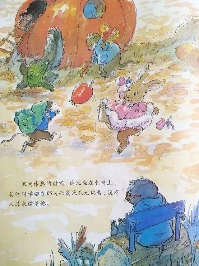 一口袋的吻-第10张图片-58绘本网-专注儿童绘本批发销售。