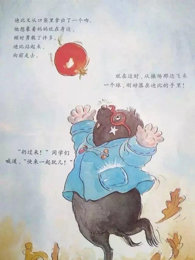 一口袋的吻-第11张图片-58绘本网-专注儿童绘本批发销售。
