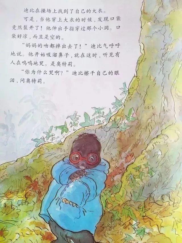 一口袋的吻-第16张图片-58绘本网-专注儿童绘本批发销售。