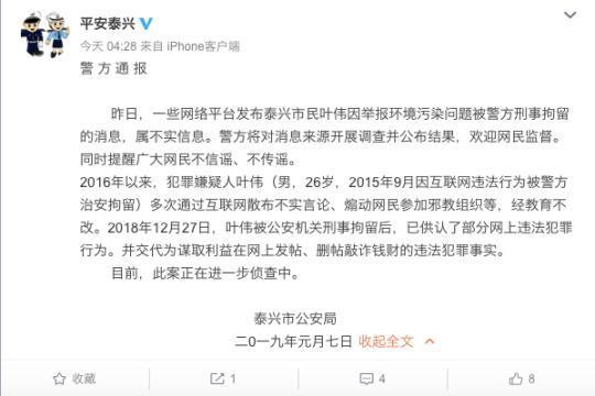江苏泰兴市民举报环境污染被刑拘? 警方:消息不实