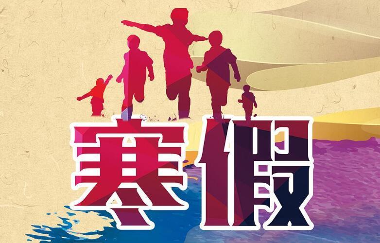 长沙市2019年中小学寒假时间安排学期