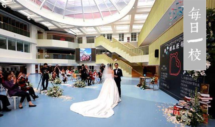 日赚100的网赚项目:北京十一学校鼓励校友回娘家结婚:婚庆大厅都修好了,免费申请!