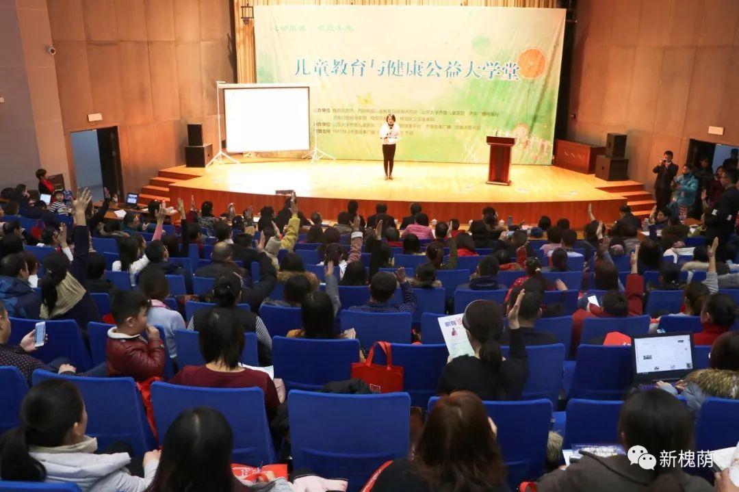 槐荫区政协儿童教育与健康首期大讲堂举办 网络直播点击率达72万人次