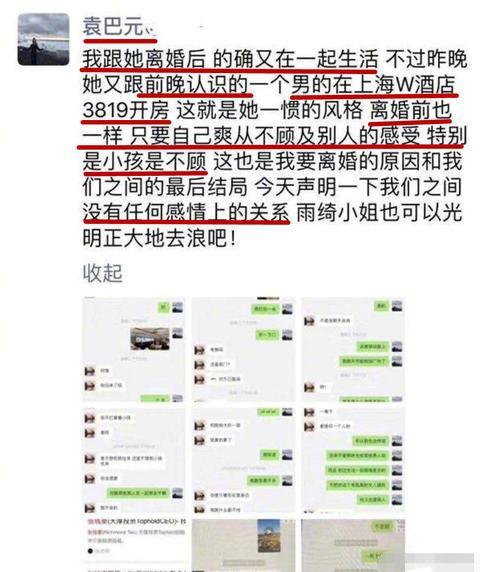 张雨绮袁巴元聊天记录全曝光,亮点也太多了!