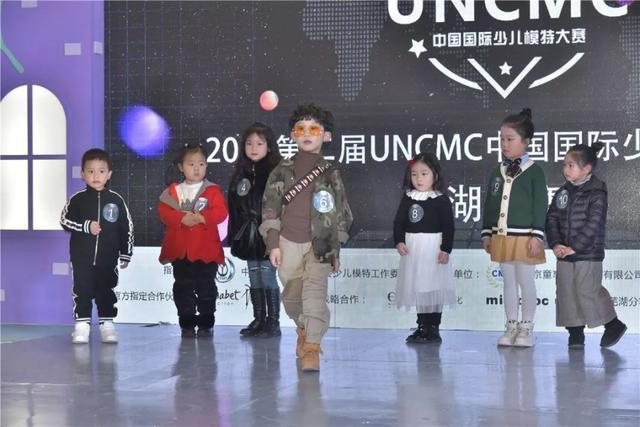 2019第二届uncmc中国国际少儿模特大赛芜湖赛区决赛圆满落幕