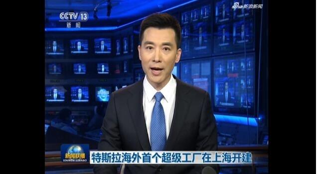 【特斯拉上海工廠開建上了新聞聯播 中國新能源車市場競爭加劇】特斯拉新能源汽車