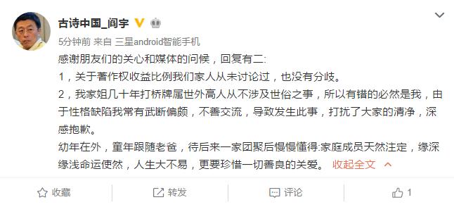 阎肃儿子回应著作财产权纠纷:从未讨论 也没有分歧