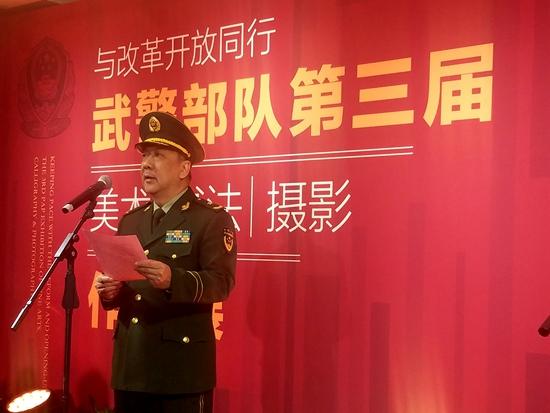 与改革同行 展时代风采——武警部队第三届美术书法摄影作品展在京开幕