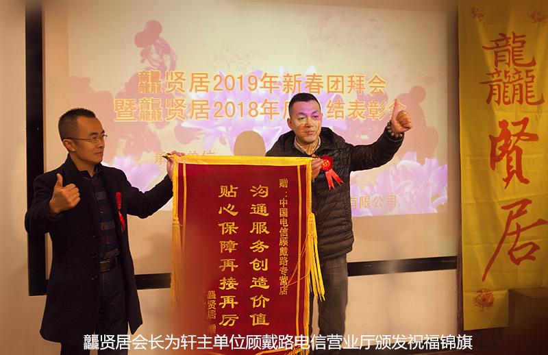 恭贺��贤居2019年新春团拜会在齐鲁人家圆满闭幕