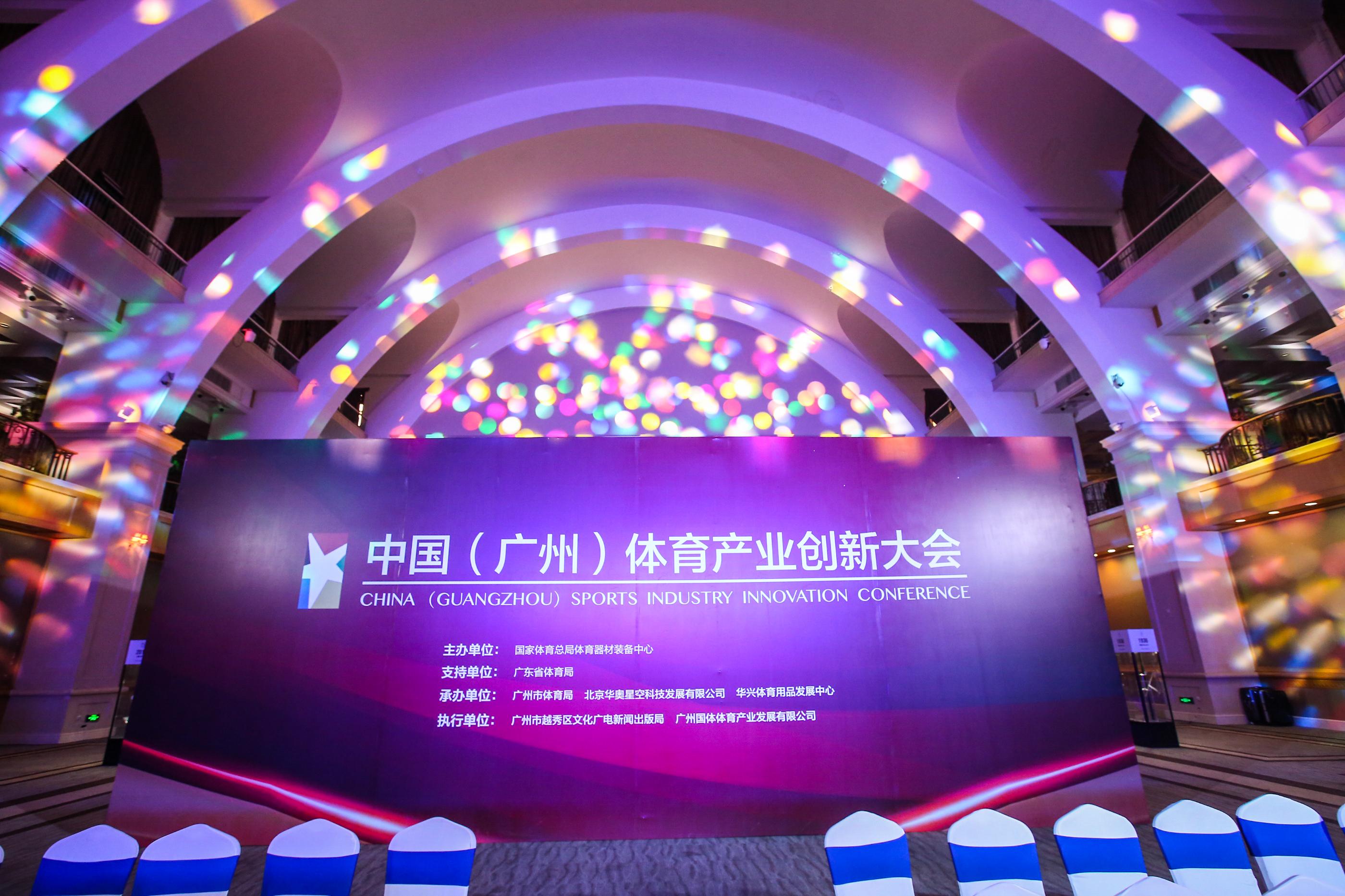 创新升级 跨界融合 中国(广州)体育产业创新大