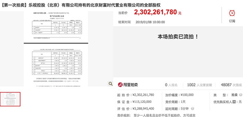 乐视控股地产7折拍卖仍流拍近5万人围观却无人出价