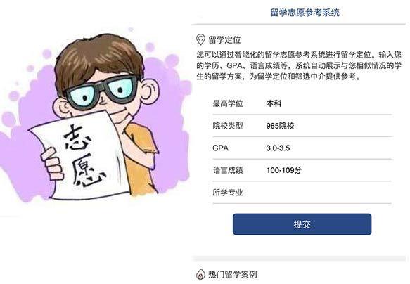 2019美本早申结果出炉!北京23所国际学校哪个才是扛把子?