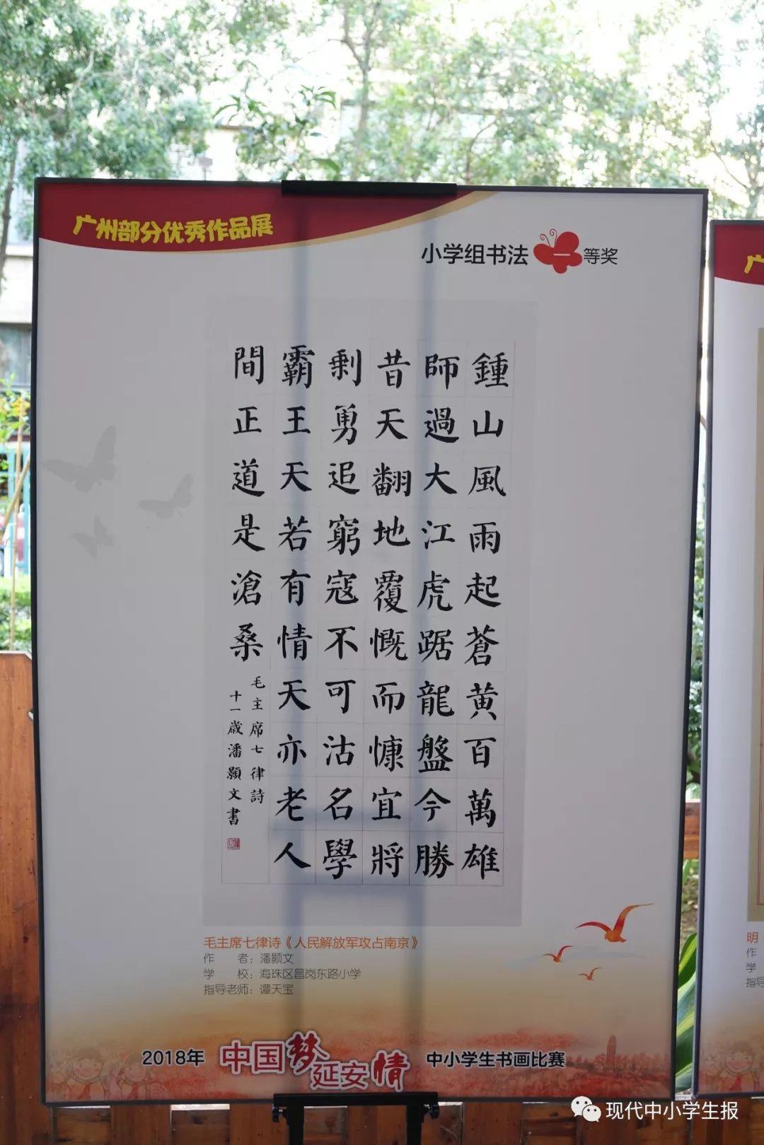 执笔书画中国梦 传递心中延安情