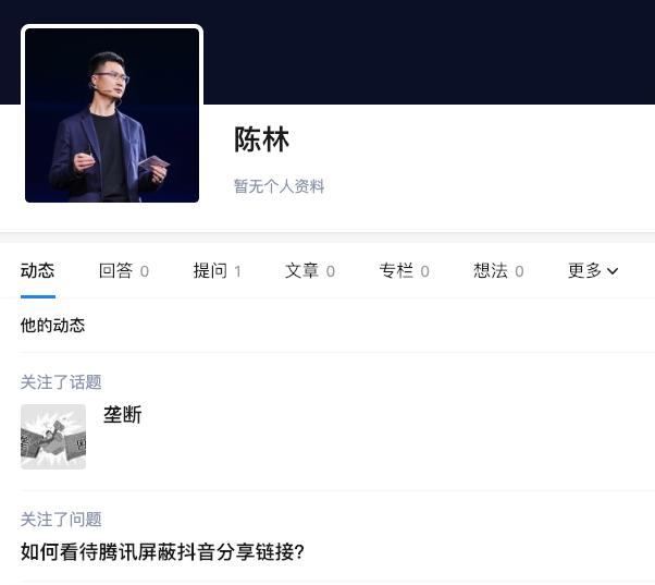 今日头条CEO陈林发问社交未来或将推出新产品
