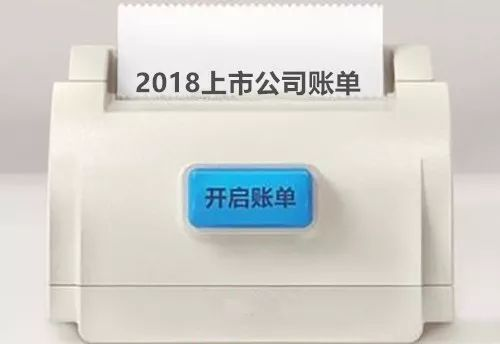 2018十佳上市公司 上市公司2018年账单来了,笑到流泪!