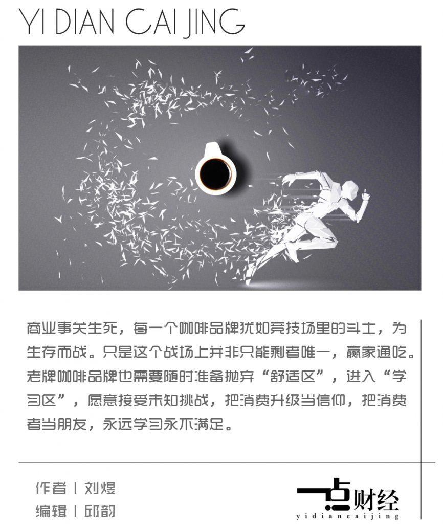 2018瑞幸咖啡数据【瑞幸突击2018,一场互联网向咖啡发起的进攻 | 一点财经】