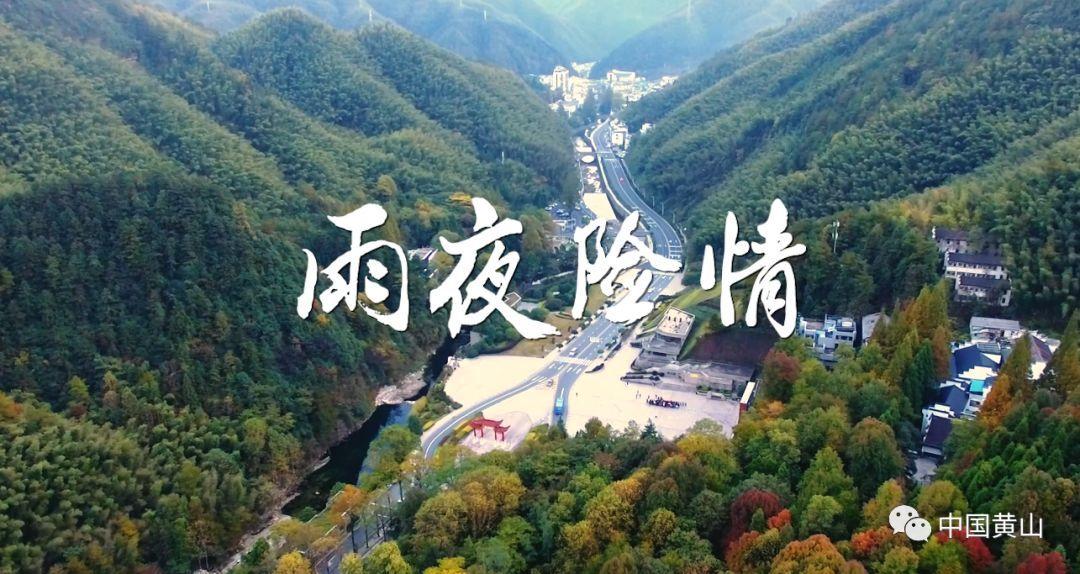 黄山风景区微电影大赛获奖作品展播 雨夜险情