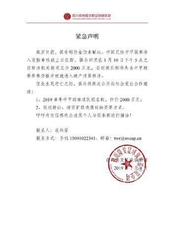 中甲球队四川队公开求援:凑齐两千万否则破产