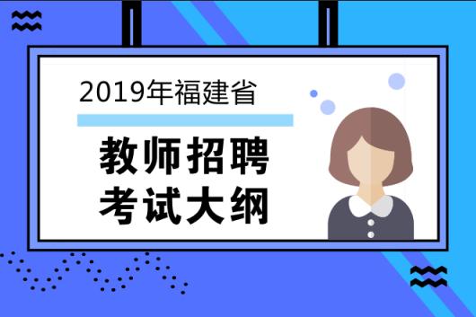 重磅!2019年福建省教师招聘考试大纲已出!