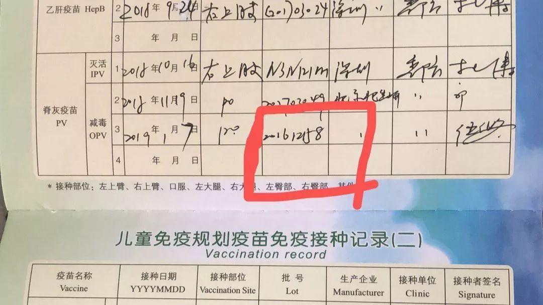 江苏一卫生院涉嫌给多名儿童接种过期疫苗,官方这样回应