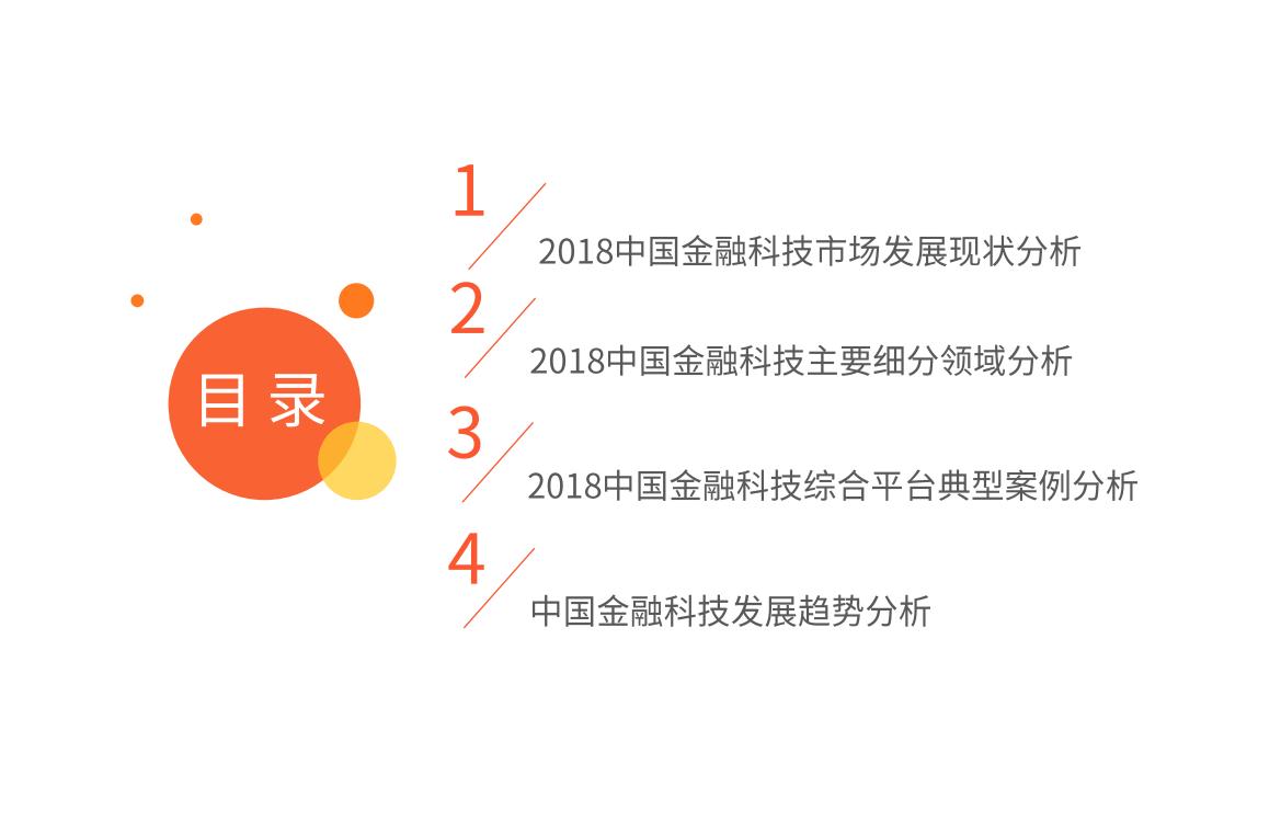 艾媒报告|2018-2019中国金融科技专题研究报告_2018艾媒咨询二次元报告