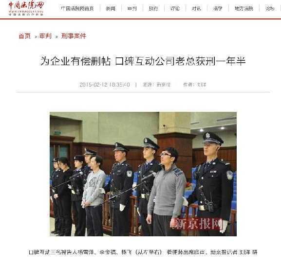 揭蛊瑞幸咖啡杨飞等在2013年10月便已被抓捕图