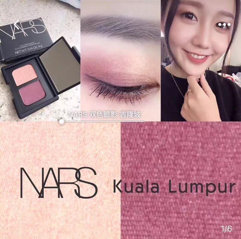 NARS吉隆坡Kuala Lumpur蜜桃色柔金棕色眼影